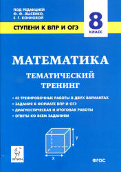 ВПР 2019 Лысенко Ф.Ф. математика 8 класс 43 варианта (задания и ответы)