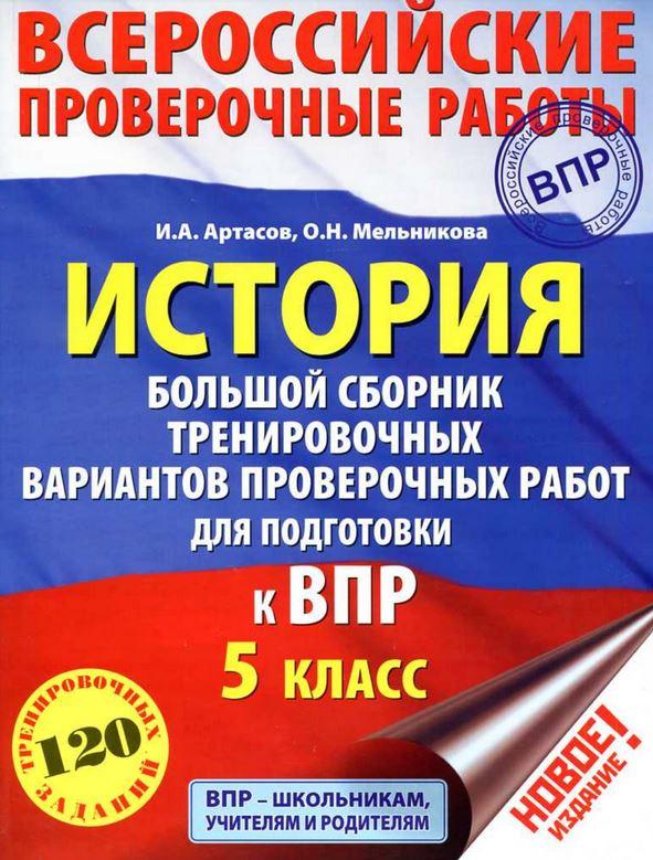 ВПР 2019 И.А. Артасов история сборник тренировочных вариантов (задания и ответы)