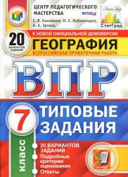 ВПР 2020 Банников С.В. география 7 класс 20 вариантов (задания и ответы)