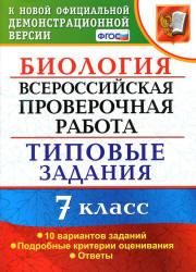 ВПР 2020 Мазяркина Т.В. биология 7 класс типовые задания (задания и ответы)