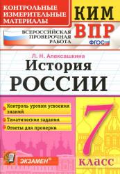 ВПР 2019 Алексашкина Л.Н. история 7 класс тематические задания (задания и ответы)
