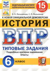 ВПР 2020 Мельникова О.Н. история 6 класс 15 вариантов (задания и ответы)