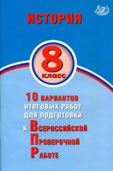 ВПР 2020 Кишенкова О.В. история 8 класс 10 вариантов (задания и ответы)