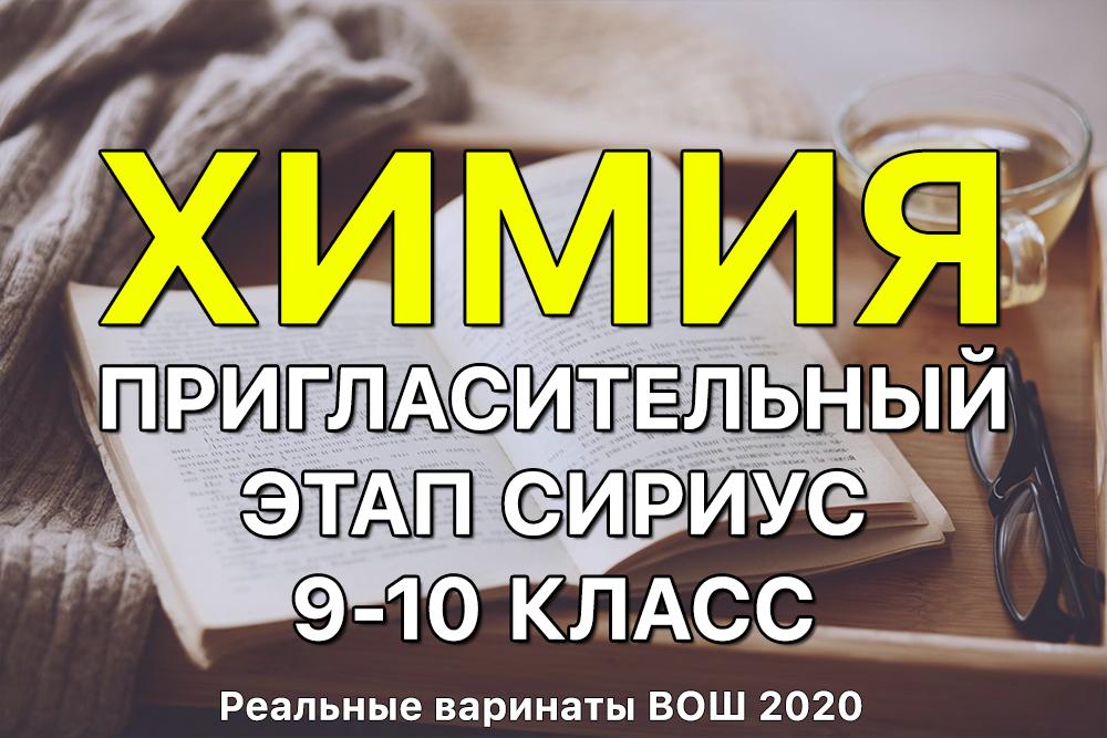 Олимпиада по химии 9-10 классы ответы и задания для пригласительного этапа 27 апреля 2020