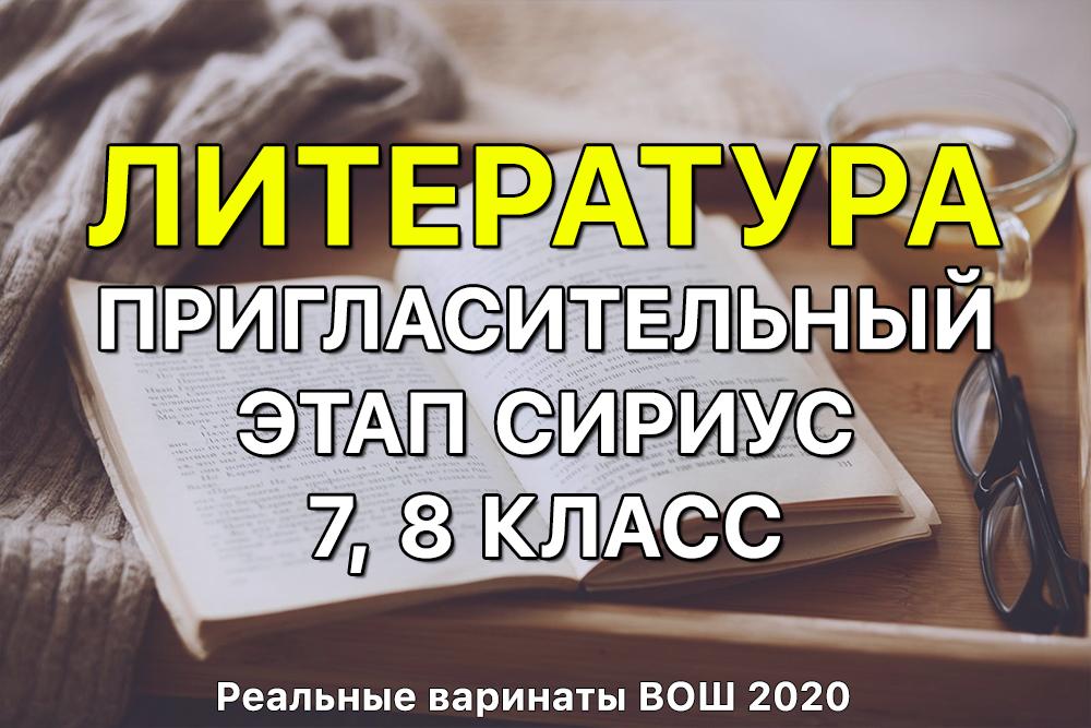 Олимпиада по литературе 7,8 класс ответы и задания для пригласительного этапа 24 апреля 2020