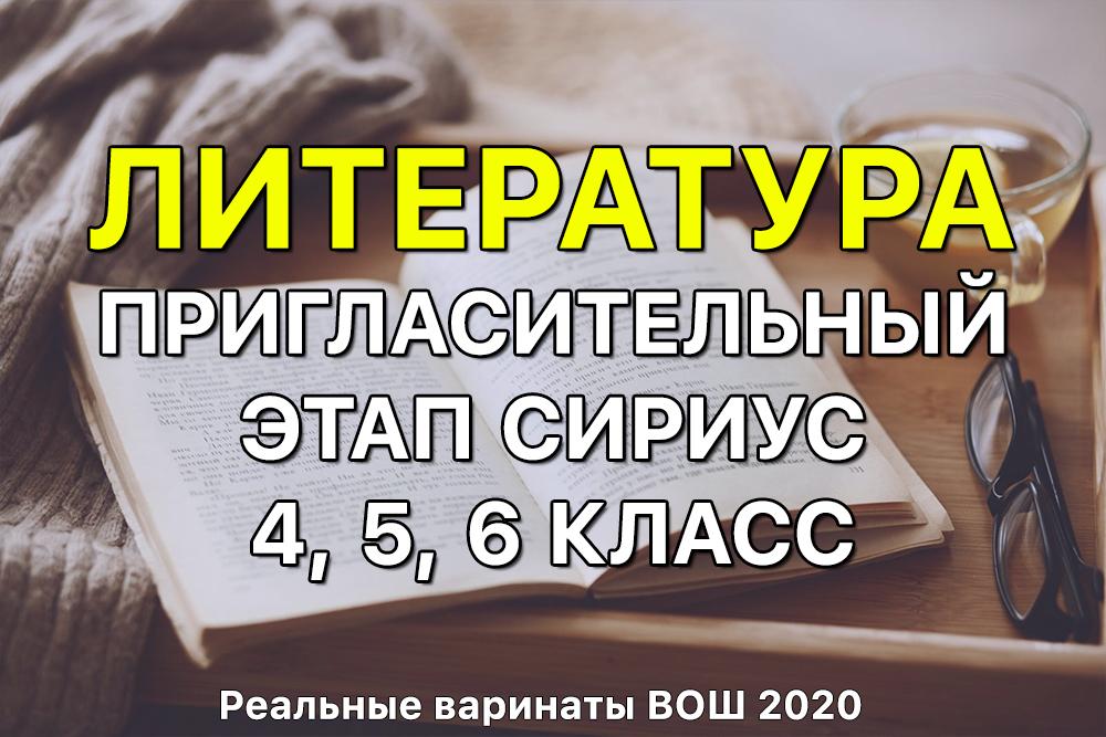 Олимпиада по литературе 4,5,6 класс ответы и задания для пригласительного этапа 25 апреля 2020