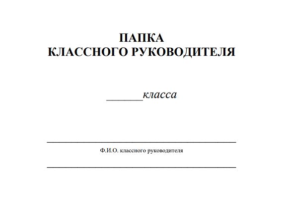 Документы и отчёты для классного руководителя 2019-2020 учебный год