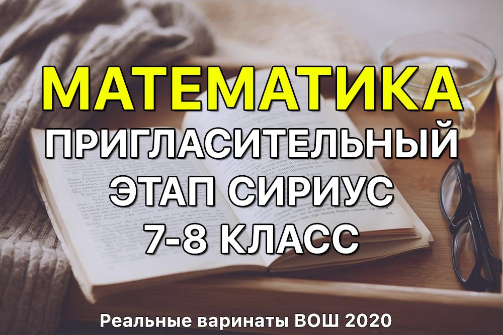 Олимпиада сириус по Математике 7-8 классы задания и ответы для пригласительного этапа 13 мая 2020