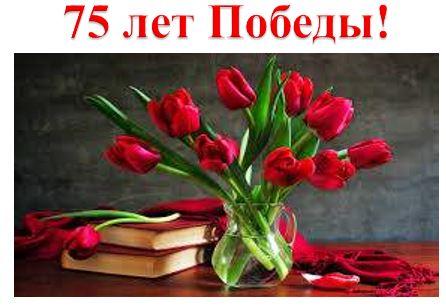 Презентация 75 лет Победы! «Никто не забыт и ничто не забыто»