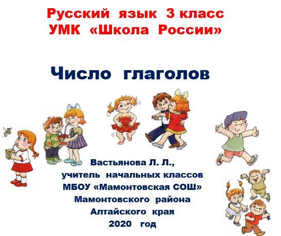 Число глаголов презентация по русскому языку 3 класс УМК «Школа России»