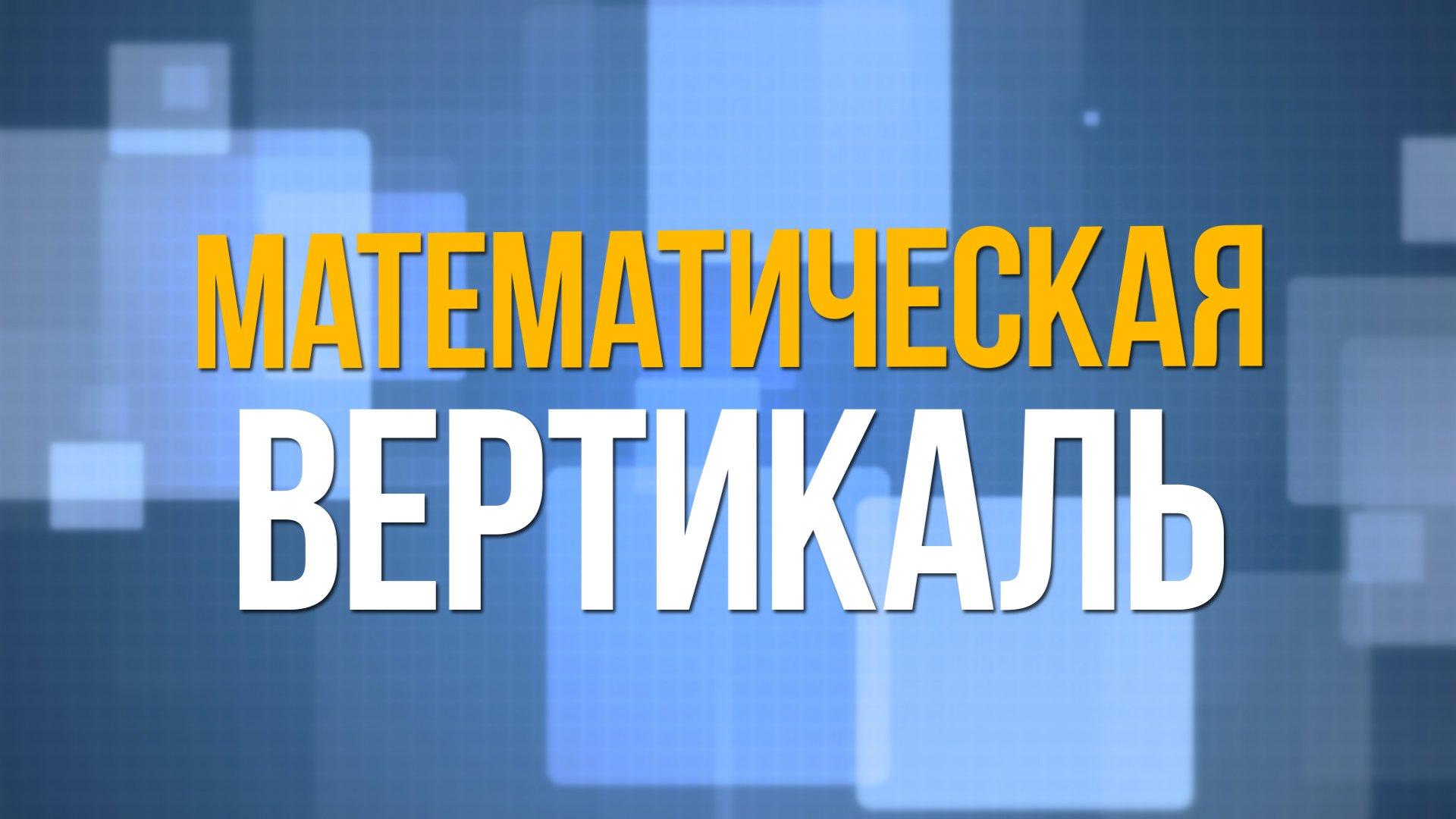 Диагностические работы для 7-8 классов в проекте «Математическая вертикаль» геометрия 07.05.2020