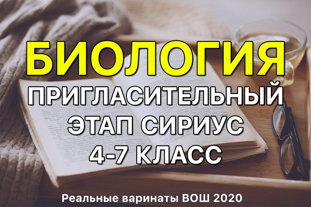 Олимпиада сириус по биологии 4,5,6,7 классы для пригласительного этапа 20 апреля 2020
