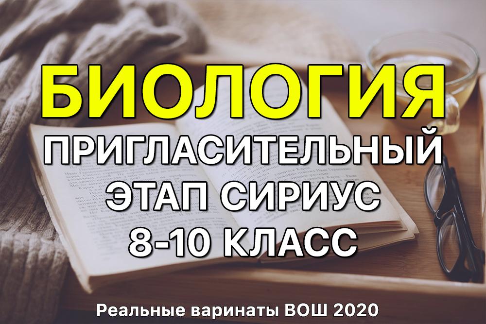 Олимпиада сириус по биологии 8,9,10 классы для пригласительного этапа 20 апреля 2020