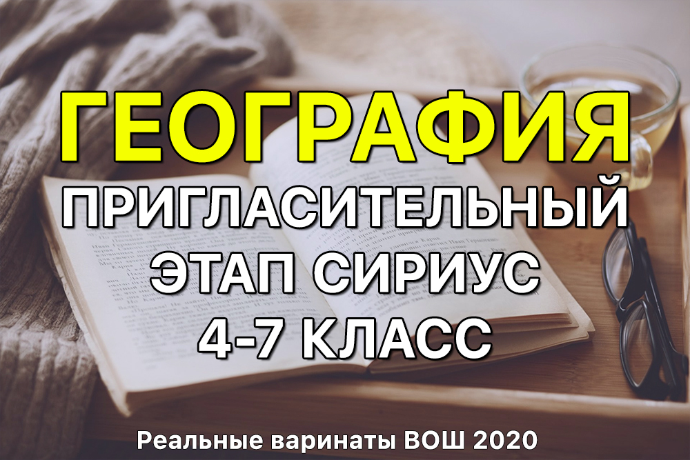 Олимпиада сириус по географии 4-7 классы для пригласительного этапа 18 мая 2020
