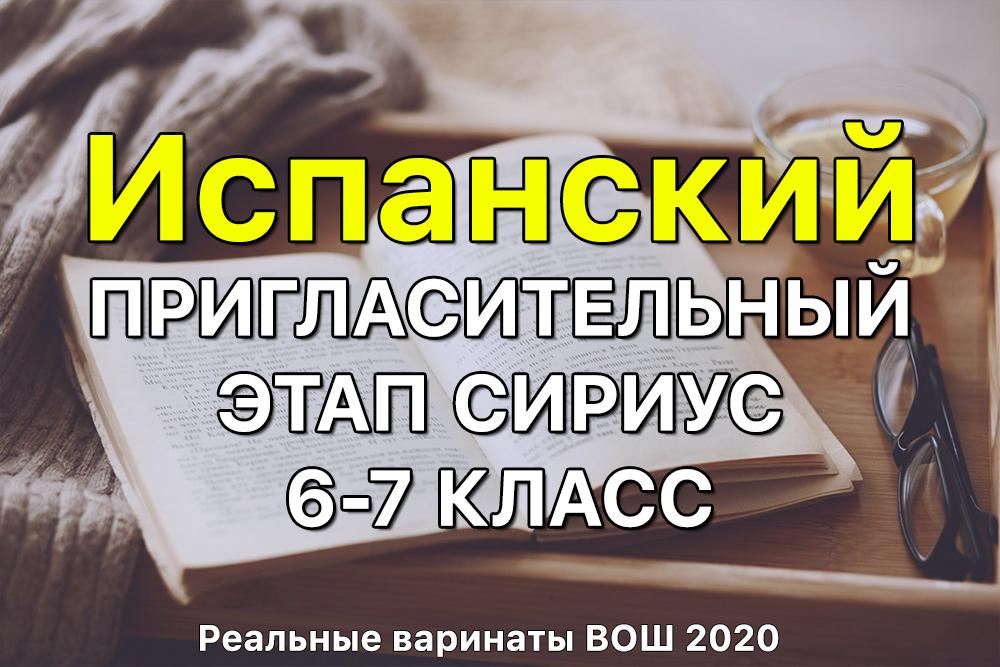 Олимпиада сириус по Испанскому языку 6-7 классы для пригласительного этапа 11 мая 2020