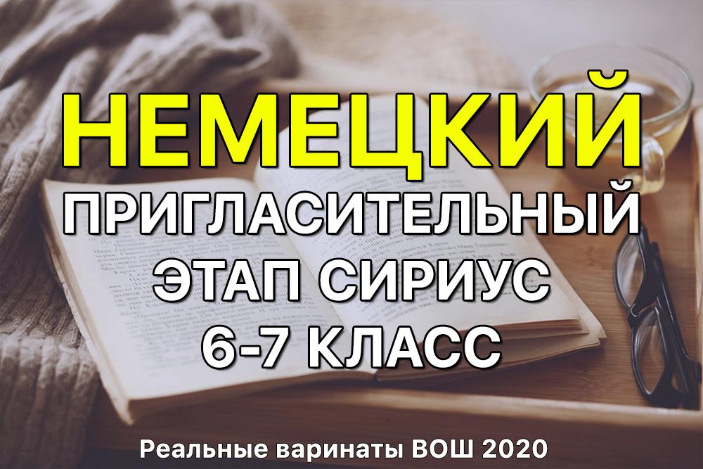 Олимпиада сириус по Немецкому языку 6-7 классы для пригласительного этапа 17 мая 2020