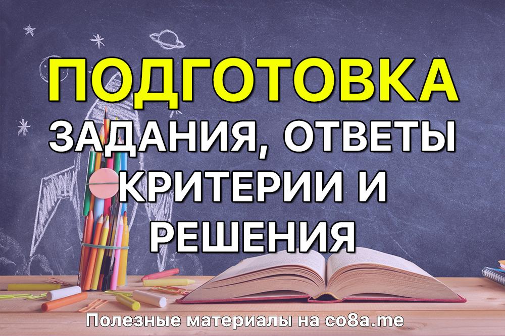 Итоговая контрольная работа по русскому языку 11 класс ЕГЭ 2020 (задания и ответы)