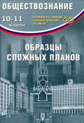 ЕГЭ 2020 Кишенкова О.В. Обществознание образцы сложных планов (задания и ответы)