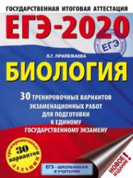 ЕГЭ 2020 Прилежаева Л.Г. биология 30 вариантов (задания и ответы)