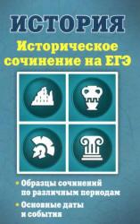 ЕГЭ 2020 Клоков В.А. Историческое сочинение на ЕГЭ 11 класс