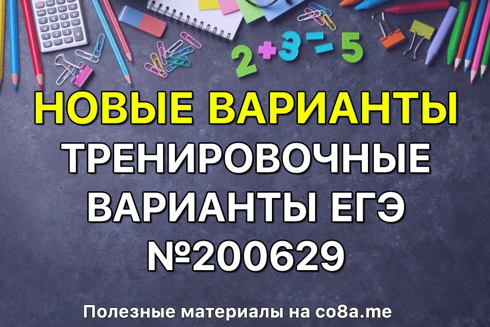 ЕГЭ 2020. Новые (типовой) тренировочный вариант от 29 июня №200629 (задания и ответы)