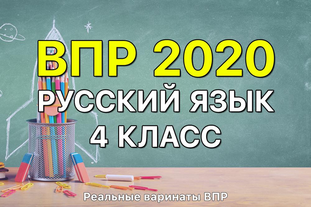 Реальные задания и ответы ВПР 2020 по русскому языку 4 класс
