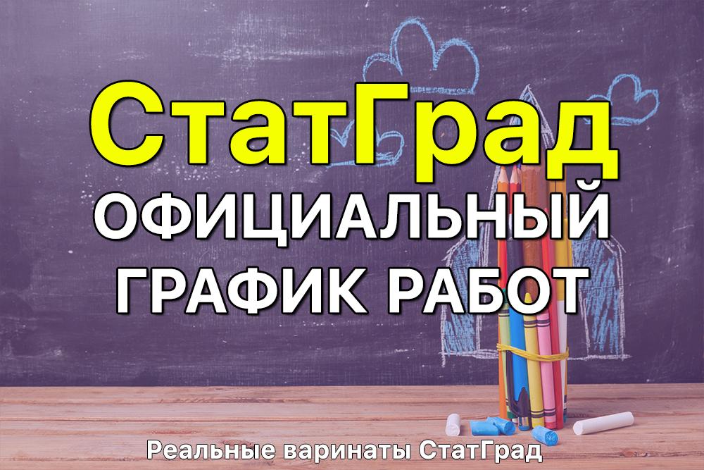 Официальный график публикаций СтатГрад на октябрь 2020 года (задания и ответы)