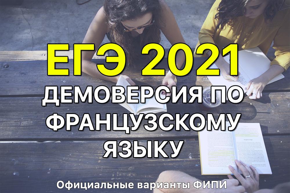 Демоверсии ЕГЭ 2021. Французский язык (задания и ответы)