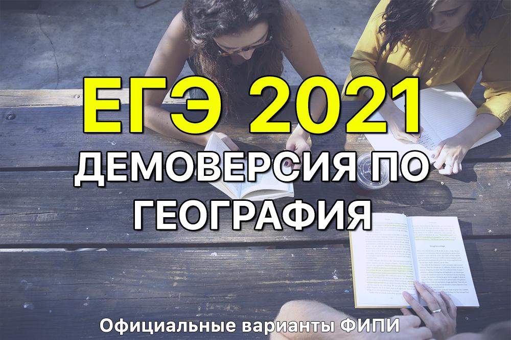 Демоверсии ЕГЭ 2021. География ФИПИ (задания и ответы)