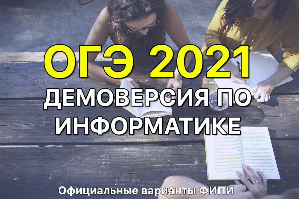 Демоверсии ОГЭ 2021. Информатика ФИПИ (задания и ответы)
