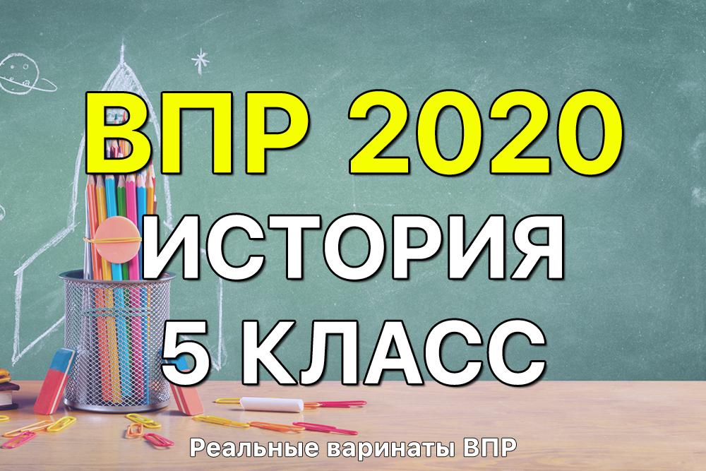 Реальные задания и ответы ВПР 2020 по истории 5 класс