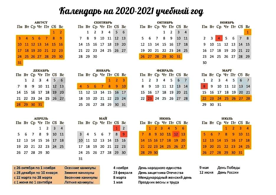 Производственный календарь (график) для учителя на 2020-2021 учебный год