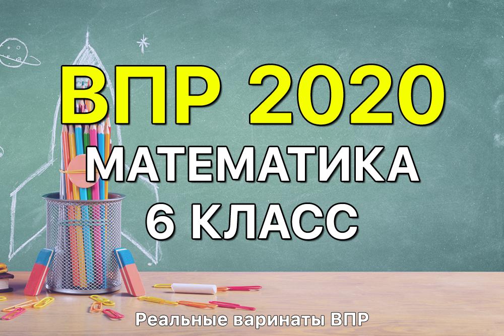 Реальные задания и ответы ВПР 2020 по математике 6 класс