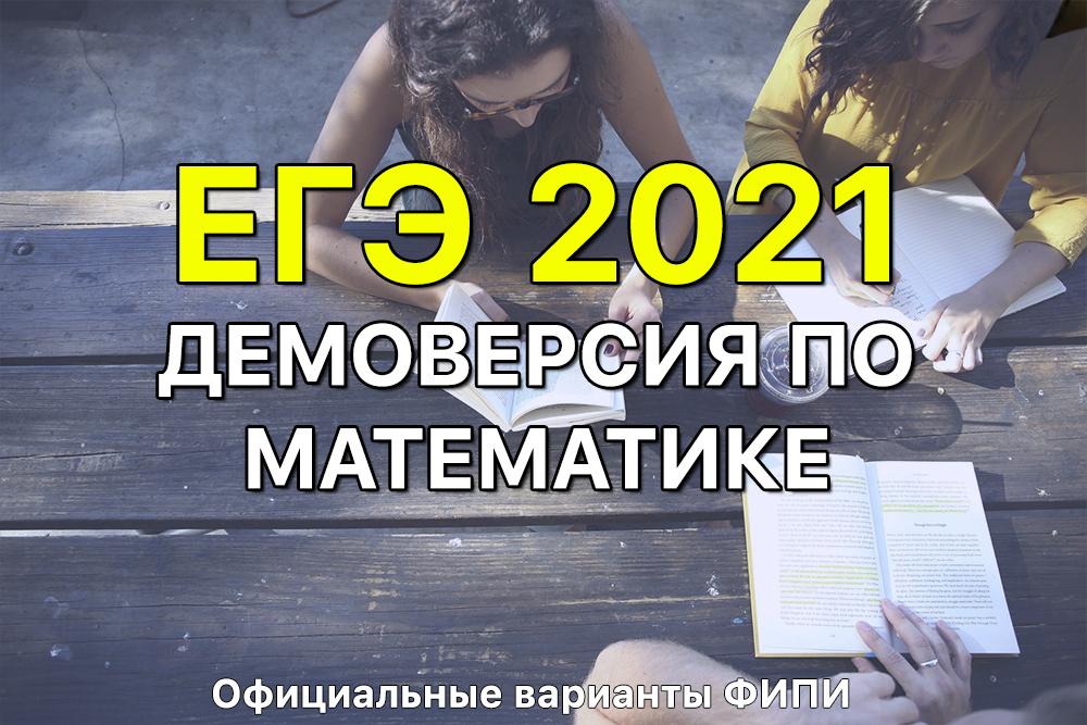 Демоверсии ЕГЭ 2021. Математика ФИПИ (задания и ответы)