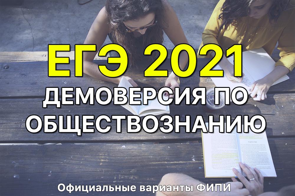Демоверсии ЕГЭ 2021. Обществоведение (задания и ответы)