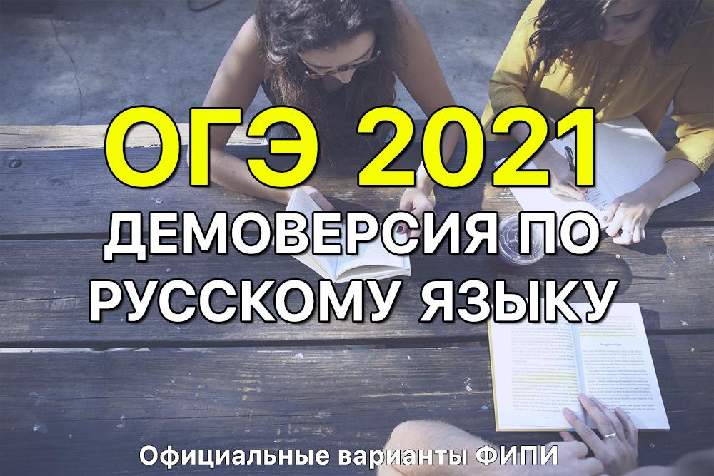 Демоверсии ОГЭ 2021. Русский язык ФИПИ (задания и ответы)