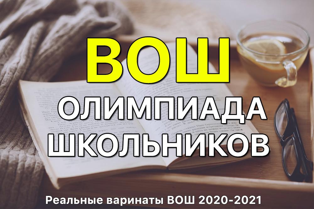 Региональный этап всероссийской олимпиады школьников ВОШ по Физика (Максвелла) 2020-2021 ответы и задания