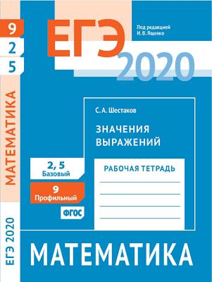 Рабочая тетрадь Ященко И.В ЕГЭ 2020 математика 11 класс значения выражений