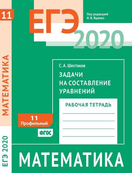 Задание 11 ЕГЭ математика профильный уровень тренировочные задачи с ответами Ященко И.В