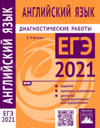 ЕГЭ 2021 Ватсон Е.Р. Английский язык - диагностические работы (задания и ответы)