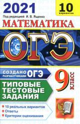 ОГЭ 2021 Ященко И.В. Математика. Типовые тестовые задания 10 вариантов (задания и ответы)