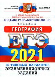 ЕГЭ 2021 Барабанов В.В. География. Типовые экзаменационные задания 14 вариантов (задания и ответы)