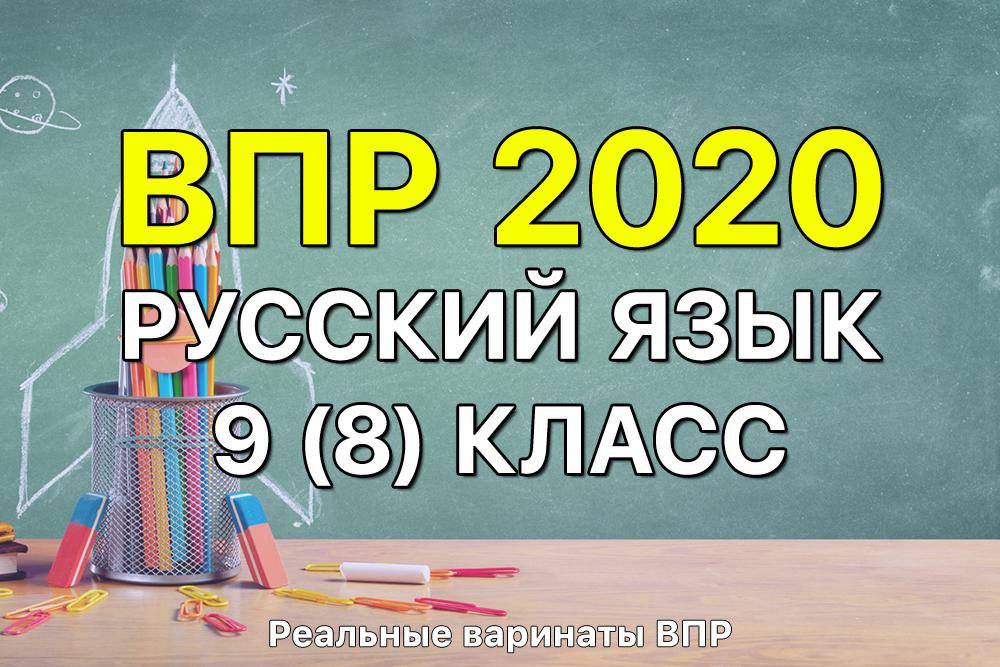 Реальные (официальные) задания и ответы ВПР 2020 по русскому языку 9 (бывший 8) класс