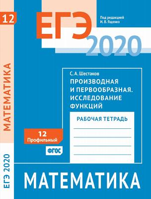 Рабочая тетрадь Ященко И.В ЕГЭ задание №12 математика профильный уровень