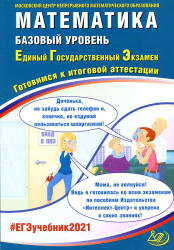 ЕГЭ 2021 И.В. Ященко. Математика (база) Готовимся к итоговой аттестации (задания и ответы)