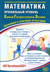 ЕГЭ 2021 И.В. Ященко. Математика профильный уровень. Готовимся к итоговой аттестации (задания и ответы)