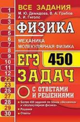 ЕГЭ 2021 Демидова М.Ю. Физика, механика и молекулярная физика из 450 задач (задания и ответы)