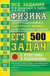 ЕГЭ 2021 Лукашева Е.В., Чистякова Н.И. Физика типовые тестовые задания из 14 вариантов (задания и ответы)