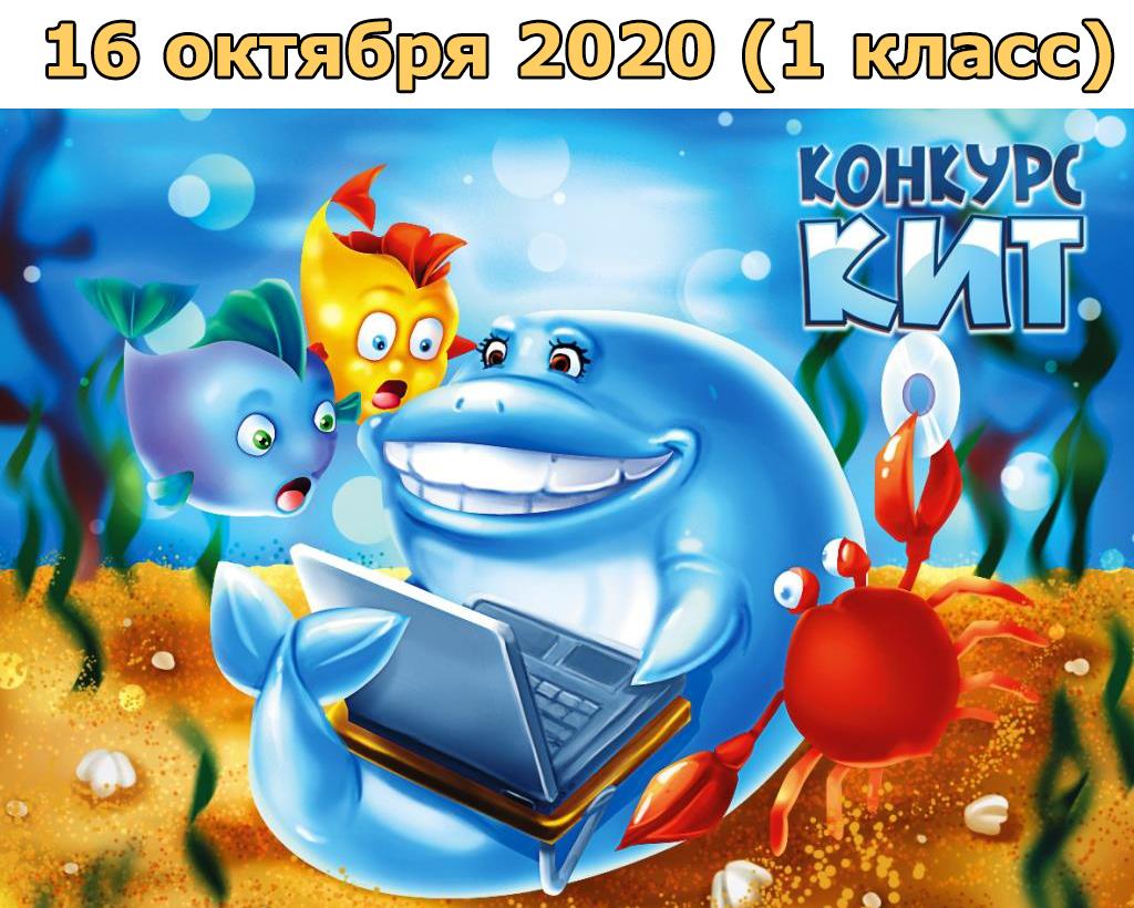 Всероссийский конкурс (олимпиада) КИТ компьютеры, информатика, технологии 1 класс (задания и ответы)