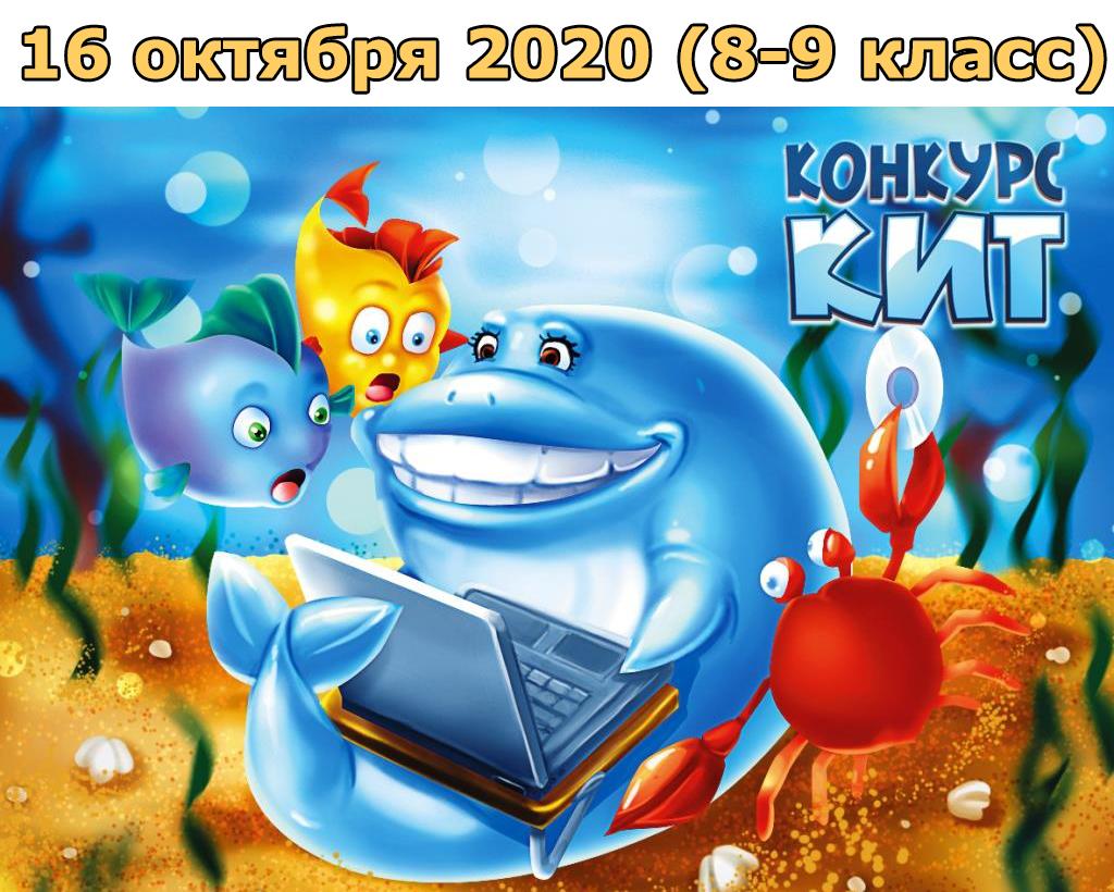Всероссийский конкурс (олимпиада) КИТ компьютеры, информатика, технологии 8-9 класс (задания и ответы)